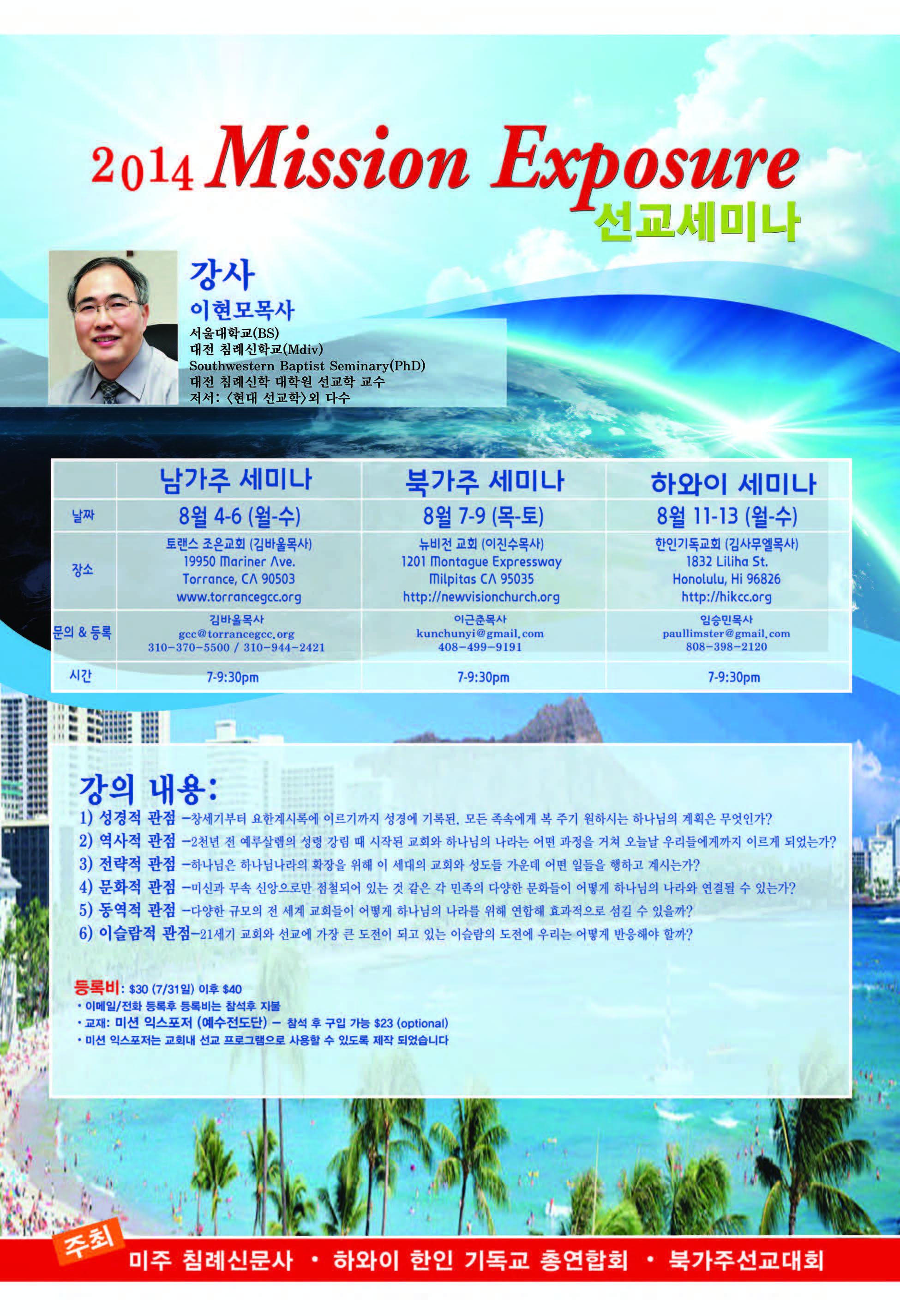 mission exposure  포스터2.jpg