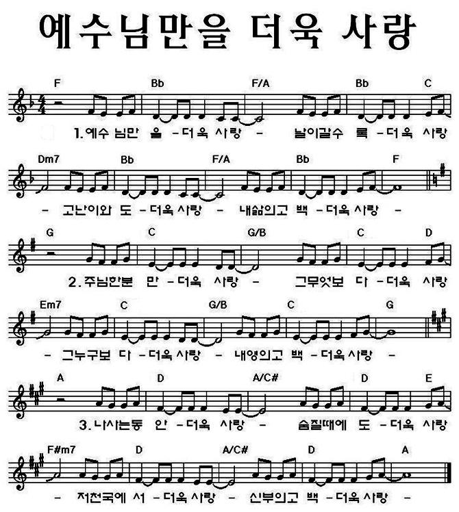 예수님만을 더욱 사랑.jpg
